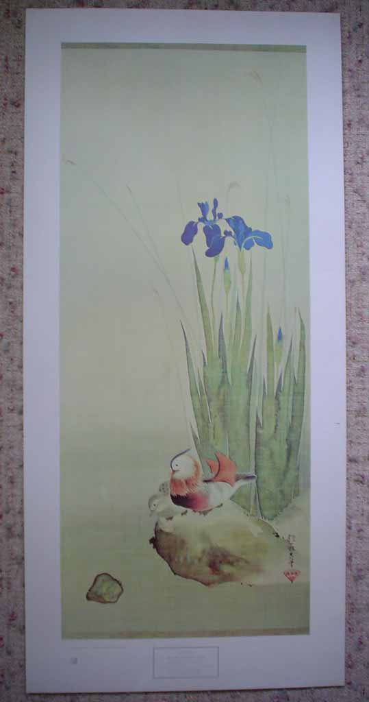 Iris And Mandarin Ducks by Sakai Hoitsu, shown with full margins. Published by New York Graphic Society, printed in U.S.A. - collotype reproduction vintage collectible fine art print